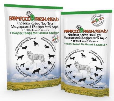 GRC - Farm-Food-Fresh-Menu-Πλήρης-Τροφή-με-Πατσά-Καρδιά-Collage-GRC.jpg